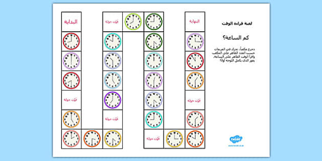 لعبة لوحة قراءة الوقت للساعة ونصف الساعة
