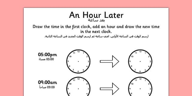 An Hour Later Activity Sheet Arabic Translation - arabic, time