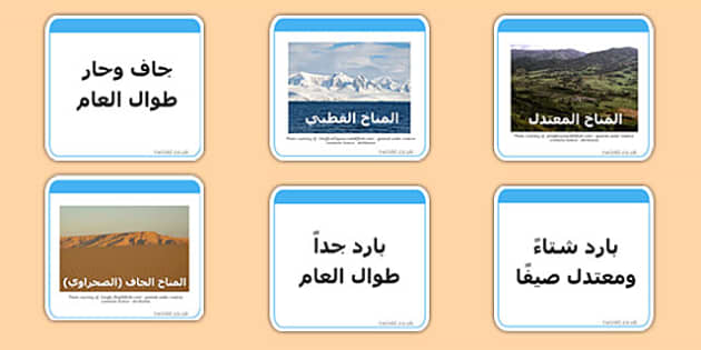 بطاقات مطابقة عن الطقس - الطقس، موارد تعليمية، وسائل تعليمية