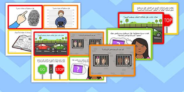 بطاقات تحدي عن لعب دور في قسم الشرطة