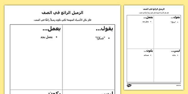 First Day Great Classmate Activity Sheet Arabic-translation, worksheet