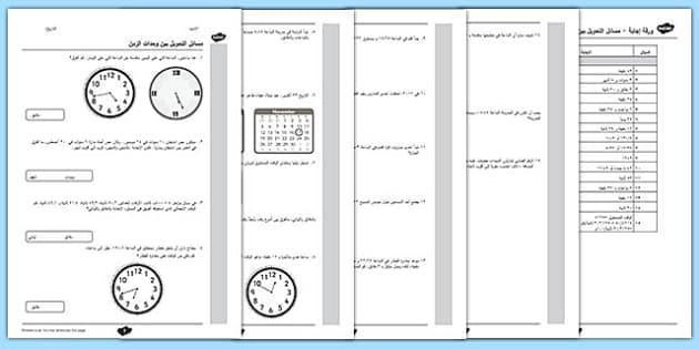 اختبار تجريبي مسائل لفظية لتحويل بين وحدات القياس -  اختبار - Key Stage 2, KS2, Reasoning, Test, Practice, Measurement, Time