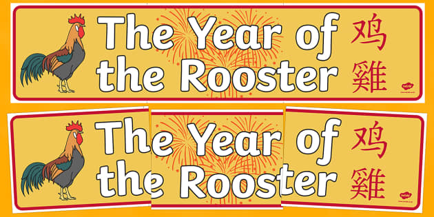 The Year of the Rooster Display Banner