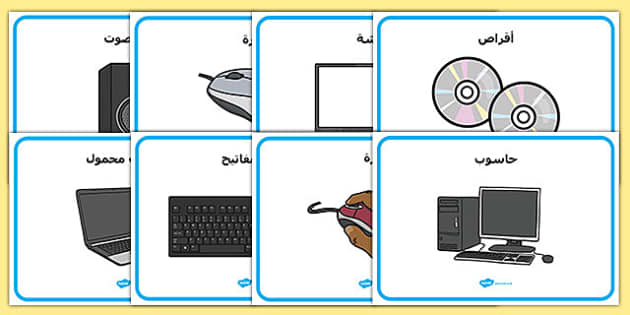 ICT Area Display Word Posters Arabic-Arabic