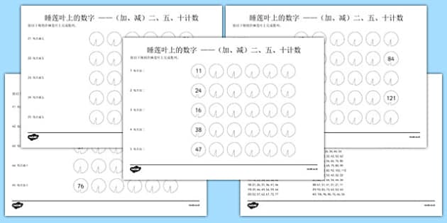 睡莲叶计数作业(加、减二、五、十), worksheet