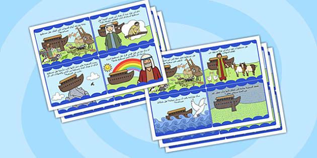 بطاقات تحدي لعب دور في سفينة نوح