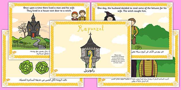 قصة رابونزيل إنجليزي عربي