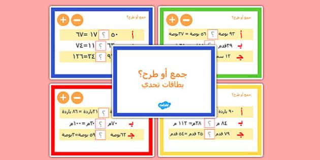 بطاقات تحدي للجمع والطرح - رياضيات، حساب، الجمع والطرح، وسائل