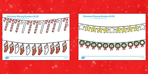 Christmas Missing Numbers 0-10 Arabic Translation - arabic, christmas, missing numbers, missing, numbers, 0-10