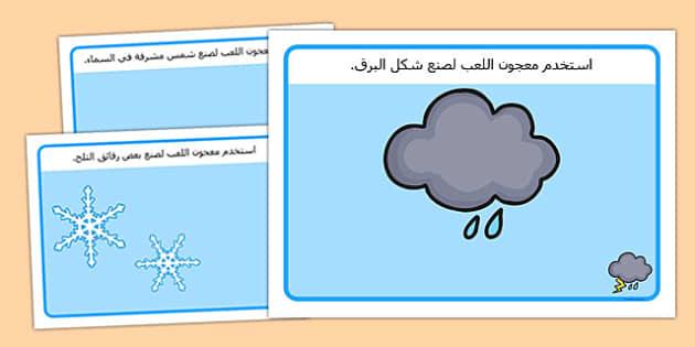 بسط عجين اللعب عن الطقس - الطقس، موارد تعليمية، وسائل تعليمية