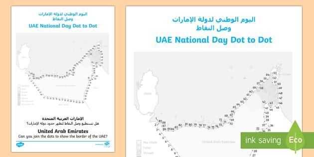 اليوم الوطني لدولة الإمارات وصل النقاط - الإمارات، دولة الإمارات، وصل النقاط، ورقة عمل، نشاط، ع