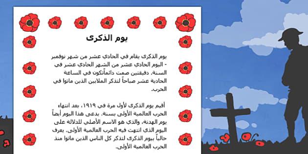 ورقة معلومات عن يوم الذكرى - يوم الذكرى