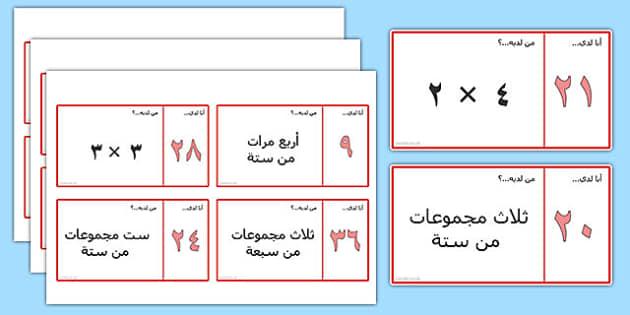 بطاقات لعبة جدول  ضرب الأعداد 3 و 4 - جدول الضرب، ألعاب، موارد