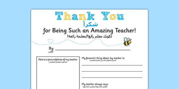 Teacher Thank You Letter Arabic Translation - arabic, teacher, thank you, letter, end of term, end of year