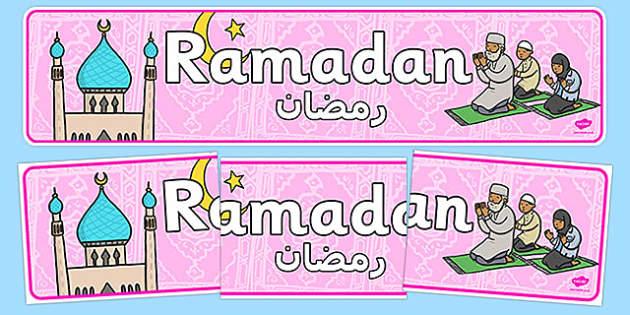 Ramadan Display Banner Arabic Translation - arabic, Islam, religion, faith, muslim, mosque, allah, God, RE, five pillars, mohammad