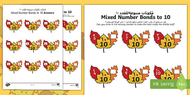 Autumn Leaf Mixed Number Bonds to 10 Activity Sheet Arabic/English