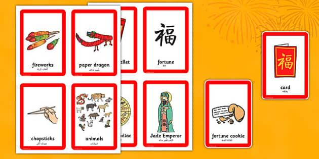 Chinese New Year Pairs Matching Game Arabic Translation - arabic, chinese new year, pairs, matching, game, match