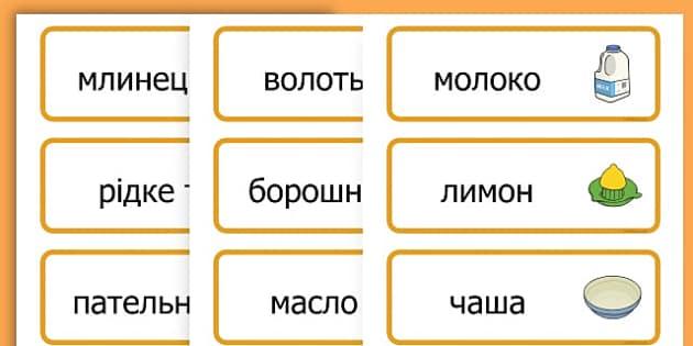 Pancake Day Recipe Word Cards - australia, pancake, day, cards - Ukrainian