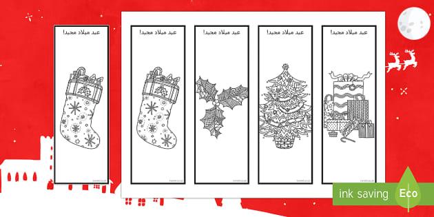 مؤشرات عيد الميلاد للكتب  - كرسمس، عيد الميلاد، عيد ميلاد، كريسمس، مئرات كتب، فواص