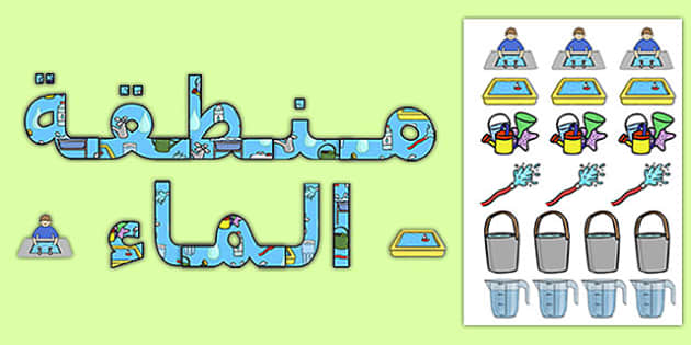 Water Area Display Lettering Arabic-Arabic