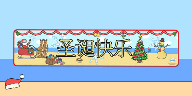 Australia Christmas Display Banner Chinese - christmas, banner, chinese