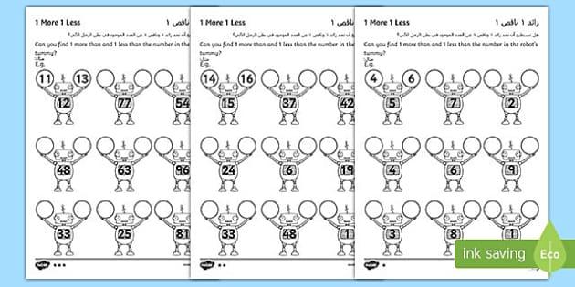 1 More 1 Less Robots Activity Sheet Arabic/English
