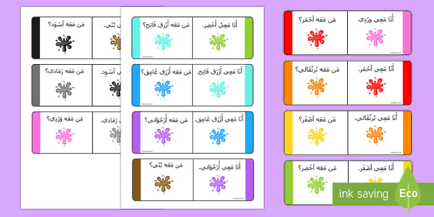 بطاقات لعبة الألوان - ألوان، الألوان، لعبة، بطاقات، عربي، لون، اللون، ألعاب,