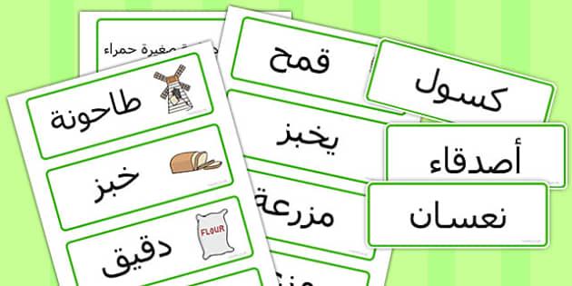 بطاقات كلمات قصة الدجاجة الصغيرة الحمراء - الدجاجة الصغيرة