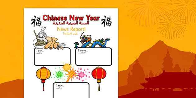 Chinese New Year Event Writing Report Arabic Translation - arabic, chinese new year, event, writing, report