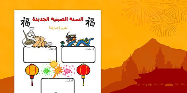 تقرير كتابي عن السنة الصينية الجديدة - تقرير، وسائل تعليمية