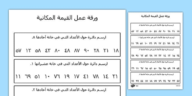 Free Worksheets : place value x10 worksheets Place Value X10 ...