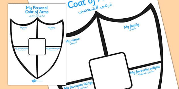 Personal Shield Transition Writing Frame Arabic Translation - arabic