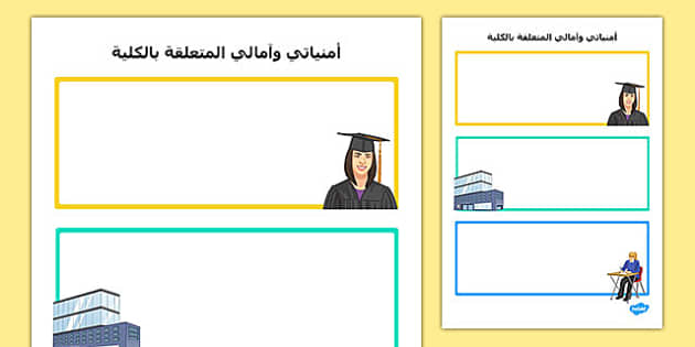 نشاط أمنياتي وتطلعاتي الخاصة بالكلية, worksheet