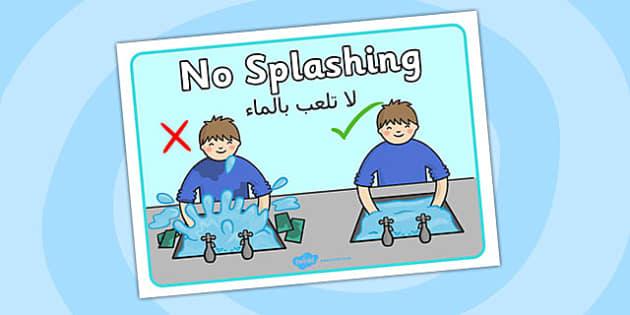 No Splashing at the Sink Poster EAL Arabic Translation - arabic