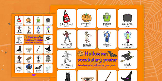 Halloween Vocabulary Poster Arabic Translation - arabic, halloween, hallowe'en, vocabulary, poster