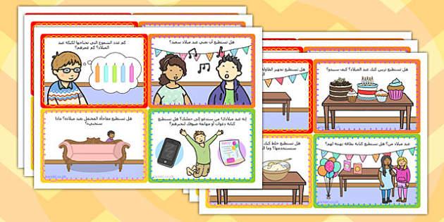 بطاقات تحدي لعب دور في عيد ميلاد