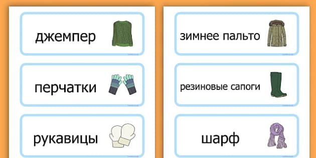 Winter Clothes Word Cards - winter clothes, word cards, winter, clothes - Russian