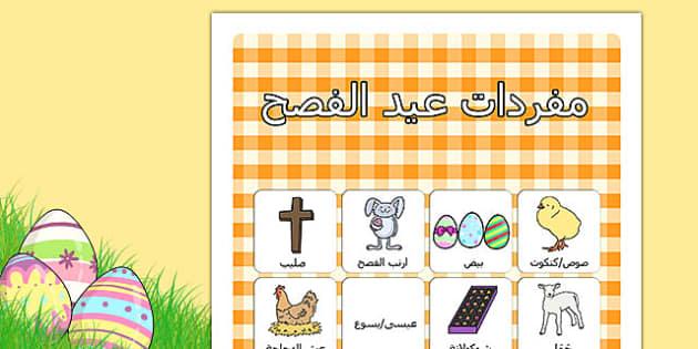 لوحة مفردات عيد الفصح - عيد الفصح، وسائل تعليمية