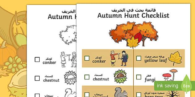Autumn Hunt Checklist Arabic English