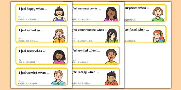 Feelings Rounds Sentence Starters Mandarin Chinese Translation - mandarin chinese, feelings, sentence, starters