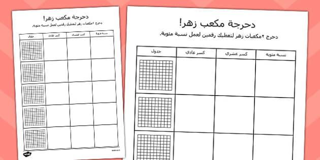 نشاط الكسور المكافئة - الكسو العادية، الكسور العشرية، رياضيات, worksheet