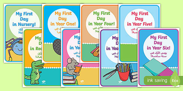First Day Photo Props Display Cut Outs Arabic Translation - arabic, Ourselves, me, first day, new year, new term, new class, class photos, labels, pegs, class book, class display, first day photos, keepsake