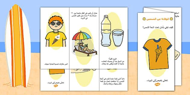 مطوية للحماية من الشمس - وسائل، موارد، تعليم، الصيف، الشاطئ، عربي
