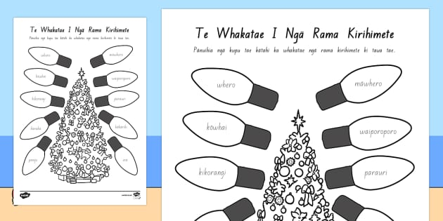 Ngā rama kirihimete Differentiated Words Colouring Sheet
