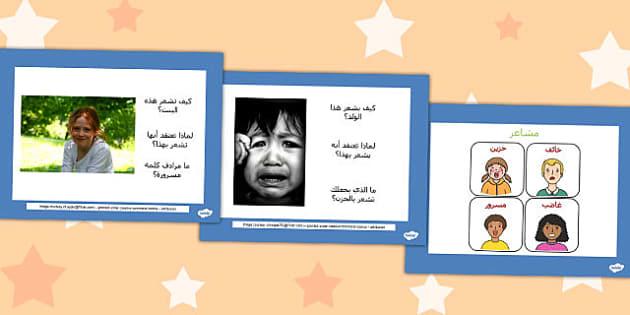 بوربوينت للمشاعر والأحاسيس - موارد تعليمية، وسائل تعليمية