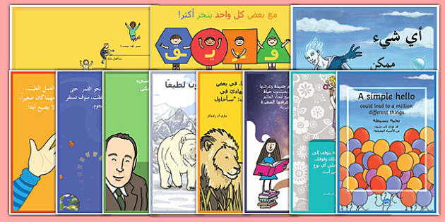 Motivational Posters Pack Arabic-Arabic