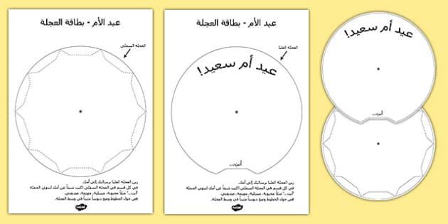 بطاقة العجلة الدوارة لعيد الأم - عيد الأم، الأم، وسائل تعليمية