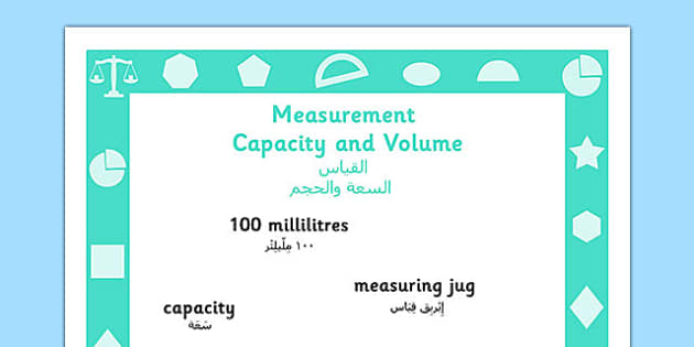Year 1 Measurement Capacity and Volume Poster Arabic Translation - year 1, yr1, ks1, measure, ssm, capacity, volume, measurement, display, maths, visual aid