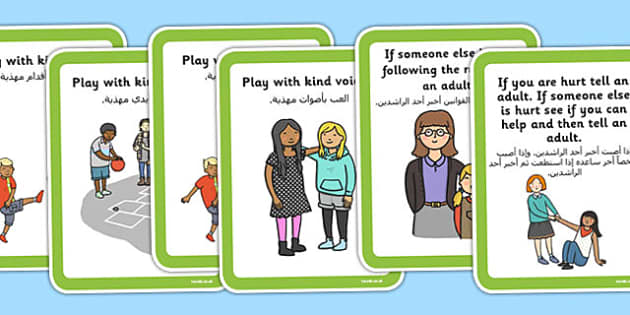 Playground Rules Cards Arabic Translation - arabic, playground rules, cards