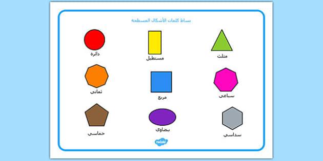 بساط كلمات الأشكال المسطحة - الأشكال، وسائل تعليمية، موارد تعلم